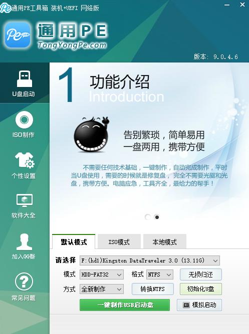 通用PE工具箱 V9.0 装机+UEFI(网络版) - U盘启动盘制作工具