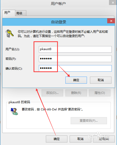 Win10怎么取消开机登录密码