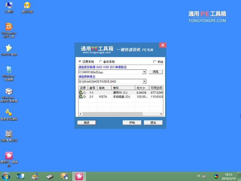 三星笔记本u盘安装win8系统教程