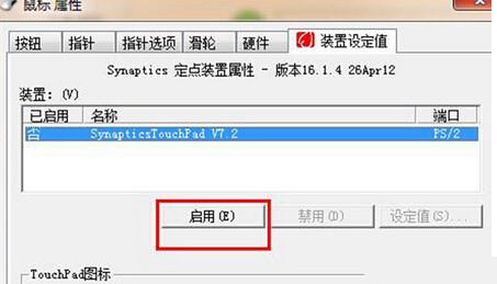 win7系统开启笔记本触摸板