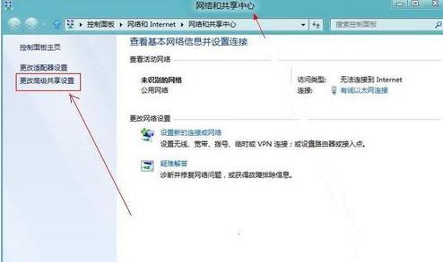 win8系统同一局域网无法访问共享文件夹