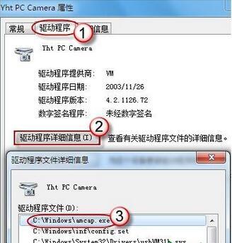 win7的摄像头,win7摄像头,win7摄像头在哪,系统摄像头哪里找?
