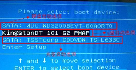 微星笔记本一键U盘启动教程