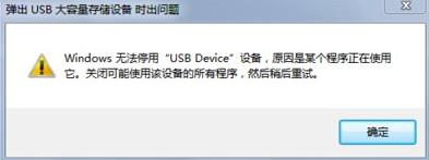 Windows无法停用USB Device设备,原因是某个程序正在使用它