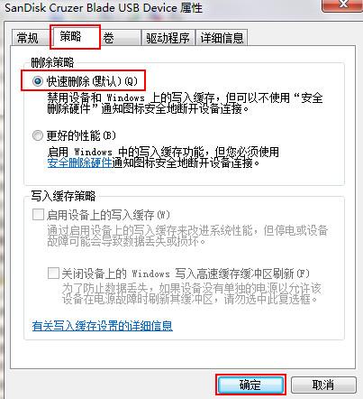 Windows无法停用USB Device设备