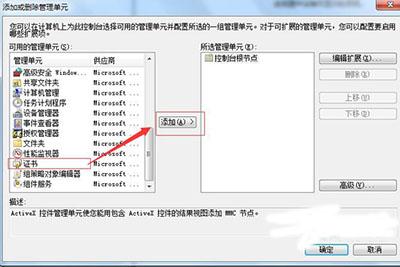 IE浏览器中的错误证书怎么删除