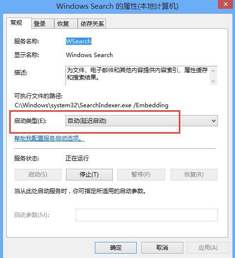 加快win8系统搜索文件速度的方法