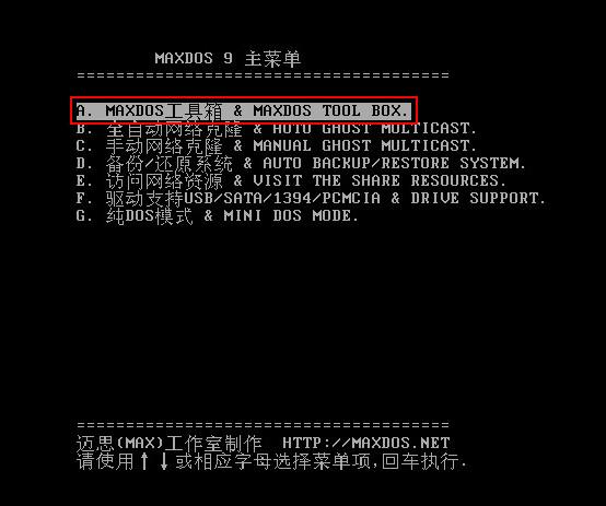 磁盘扫描工具chkdsk_chkdsk磁盘扫描工具使用方法 - 通用PE工具箱