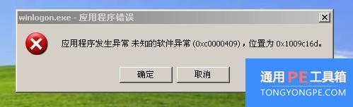 未知的软件异常0xc0000409错误