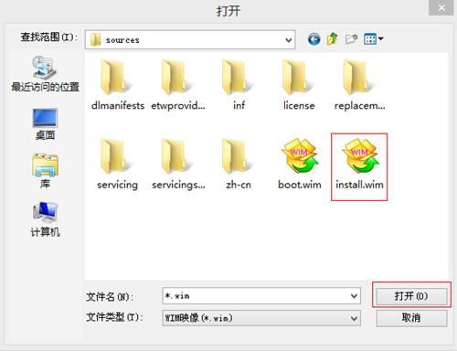 install.wim文件
