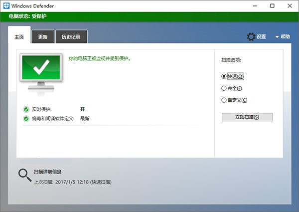 Windows Defender电脑卫士功能更新