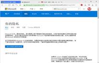 微软官网上线Win10隐私仪表板:让用户自己掌控隐私内容