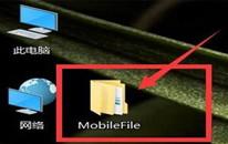 win10桌面经常自动生成mobilefile文件夹的解决方法