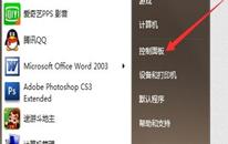 怎么关闭win7系统windows update