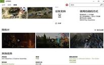 win10应用商店新增了游戏预告功能