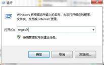 Win7系统冗余dll文件清理的方法