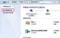 win7电脑如何设置伪装ip地址