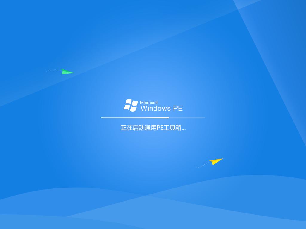 通用PE工具箱V7.7二合一版