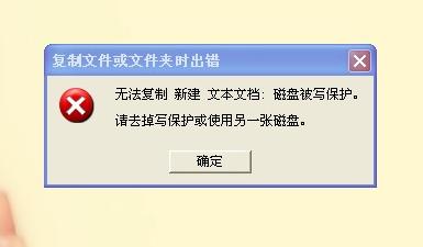 取消U盘写保护的小方法
