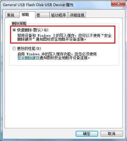 如何解决u盘写保护错误