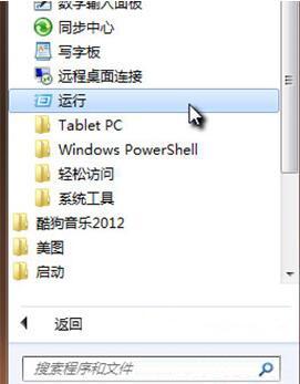 win7系统禁用gui引导操作方法