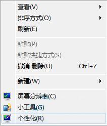 Win7系统桌面壁纸如何全屏显示