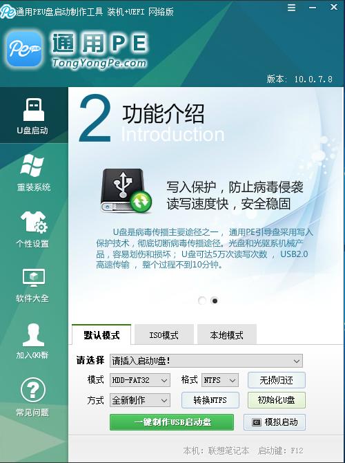 通用PE工具箱 V10.0 装机+UEFI(在线版) - U盘启动盘制作工具