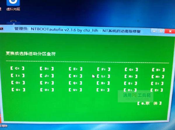 使用通用pe工具箱进入u盘winpe解决ntldr is missing问题